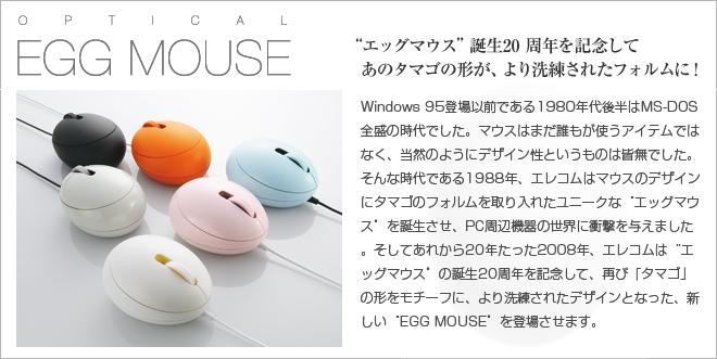 光学式マウスUSB