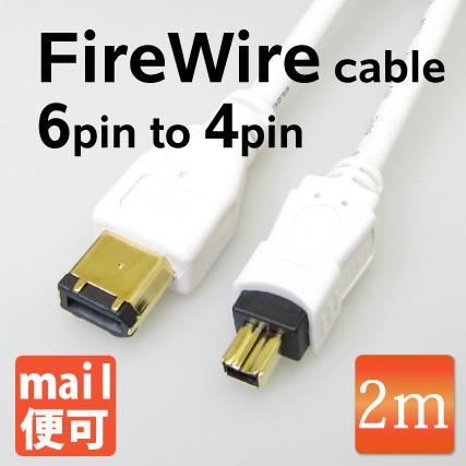 FireWireケーブル (4ピン-6ピン) 2m