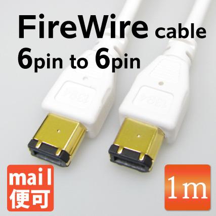 FireWireケーブル (6ピン-6ピン) 1m