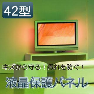 液晶保護パネル42型
