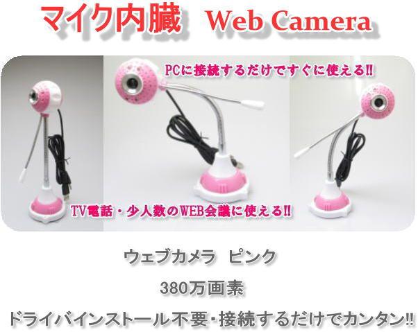Webカメラ 写真1