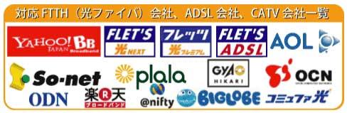 対応ADSL、FTTH、CATV