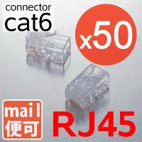 RJ45 コネクター cat6