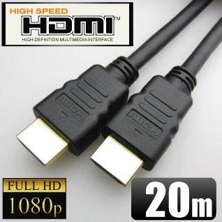 HDMIケーブル20m