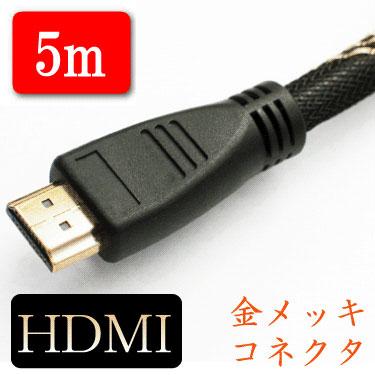 HDMIケーブル7m