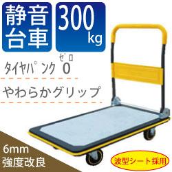 静音台車300kg
