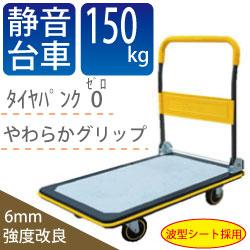 静音台車150kg