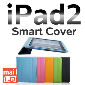 スマートケース iPad/iPad2