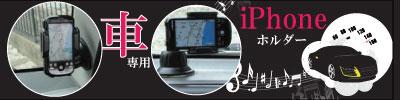 車載用iphoneホルダー