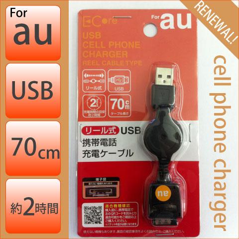 USBケーブルau携帯電話