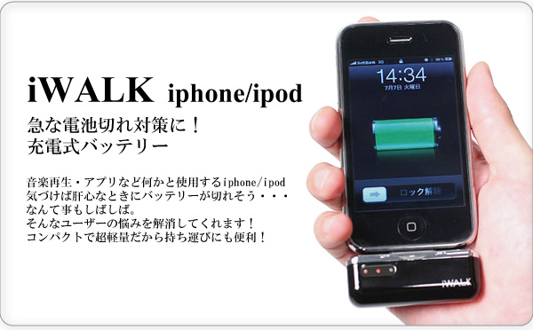 iwalkモバイルバッテリ