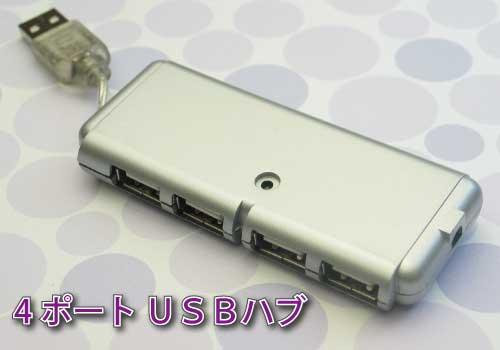 USBハブコンパクト