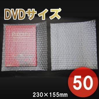 プチプチ袋DVD小物入れ