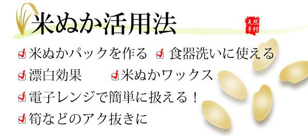 福井県産米ぬか