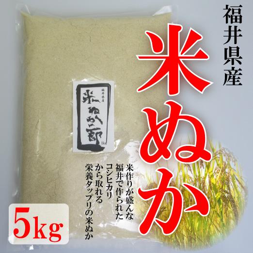 米ぬか5kg