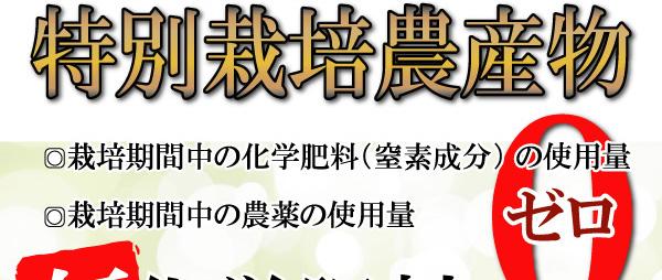 特別栽培米使用