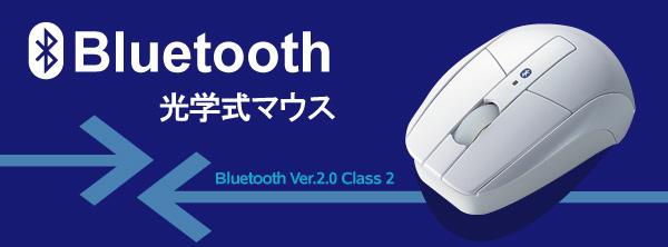 Bluetooth光学式マウス