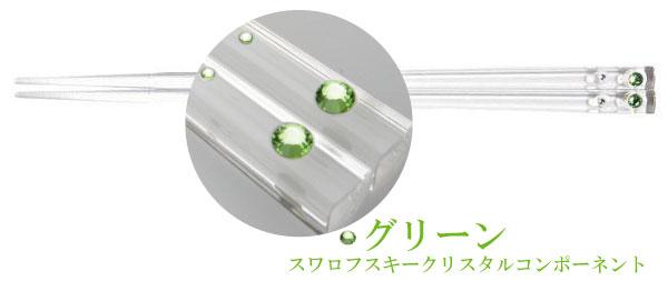 ジュエリー箸グリーン