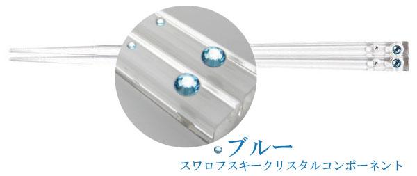 ジュエリー箸ブルー