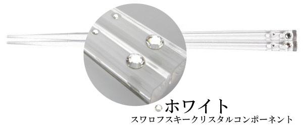 ジュエリー箸ホワイト